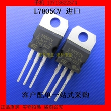 2 Three-terminal regulator L7805CV thick slices 5V 1.5A TO220 Authentic Original - Supermarket of electronic components store