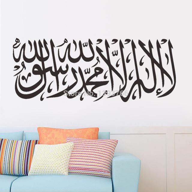 Резной винил пвх мусульманский стена искусство 504 арабский исламская каллиграфия стена наклейки