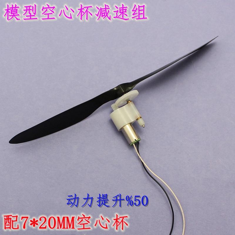 Пульт дистанционного управления самолет замедления группа coreless модель самолета скорость вращения мотор-редуктора винт коробка передач
