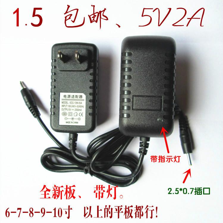CUBE U16GT K8GT U18GT U25GT R71 Tablet PC charger 5V2A power(China (Mainland))
