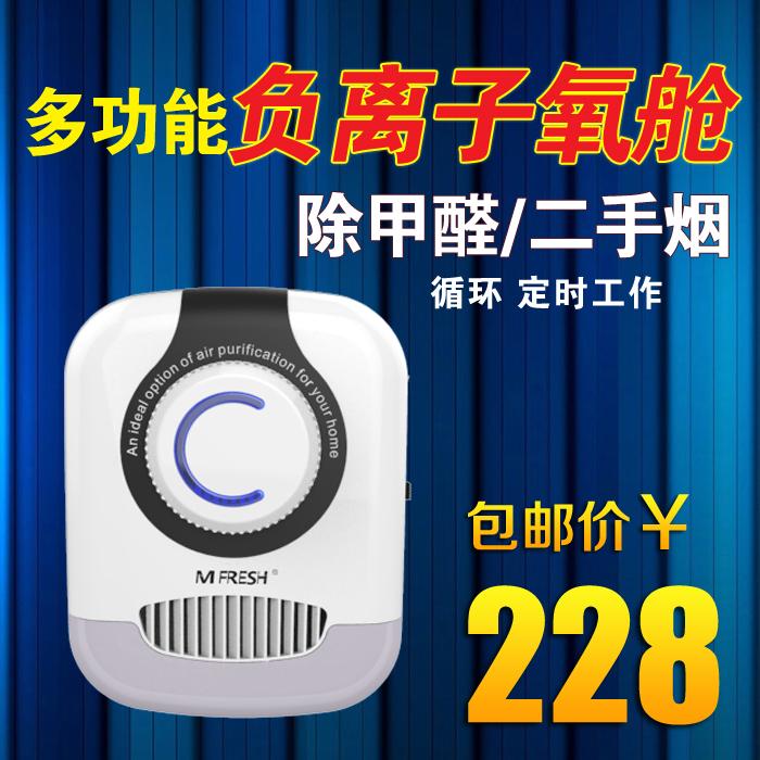 Ozone negative ion air purifier second-hand smoke formaldehyde cycle purification(China (Mainland))