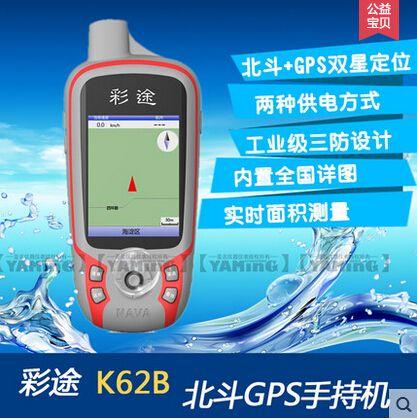 Genuine color way K62B handheld GPS Beidou handset latitude positioning surveying point navigator(China (Mainland))