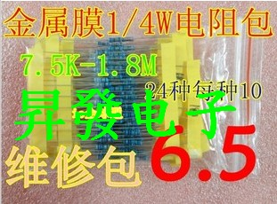 Free shipping 5PCS Component package colored ring 1/4W resistor pack 75K-1.8M total 24 kinds of common resistance per 10(China (Mainland))