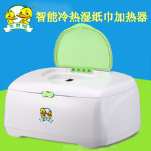 Free shipping Intelligent cold and hot wet towel machine Wet heater Baby wipes box(China (Mainland))