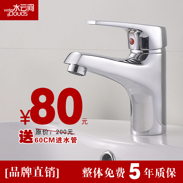 All copper single-hole hot and cold taps the hole hot and cold basin bathroom faucet basin mixer