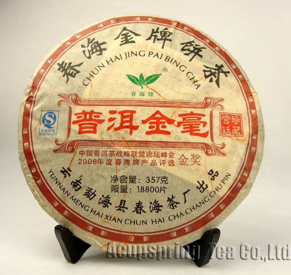 357g Ripe Puerh Gold Award Puer Tea Pu er Slimming Puer Tea A3PC92 Free Shipping