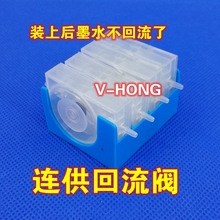 4color  CISS one way valve  NON-RETURN Ink damper /  Ink control valves The ink stability control valve