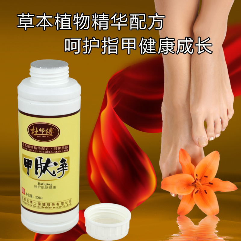 Onychomycosis Fungal Nail Treatment Soak Lotion Nnail Growth Nail Care Nail And Foot Whitening Toe Nail