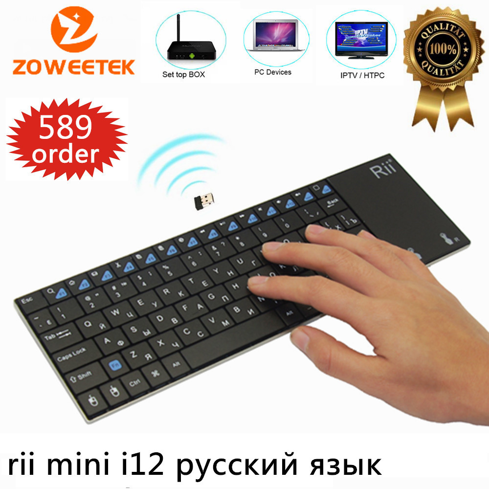 Zoweetek Original Rii i12 ultra slim 2.4Ghz RF mini wireless Russian Keyboard with touchpad mouse for PC HTPC Android TV Box(China (Mainland))