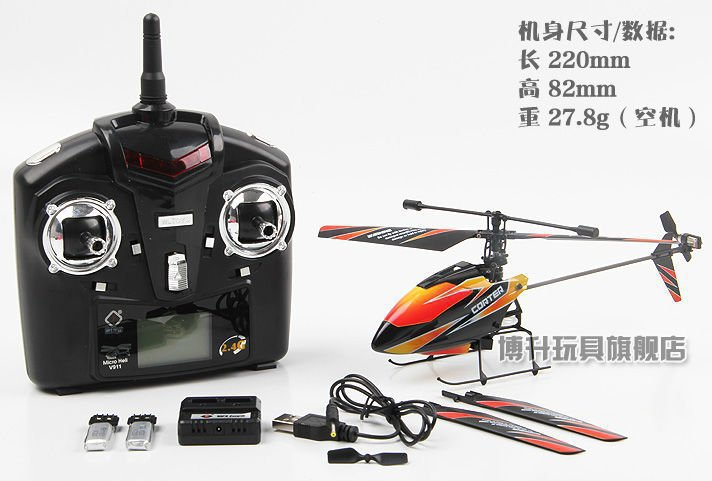 2.4G 4CH Single Blade Gyro RC MINI Outdoor V911 Helicopter free shipping via sweden post(China (Mainland))