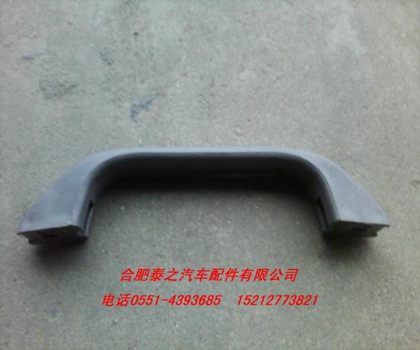JAC Jianghuai Auto Parts 808 Safety handle secure grip handrail(China (Mainland))