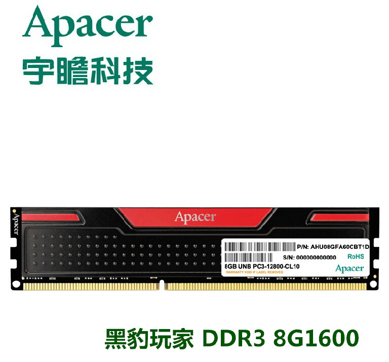 Genuine Licensed Free Shipping Apacer Black Panther Game Player 8G DDR3 1600MHz Desktop Computer Overclocking Memory<br><br>Aliexpress