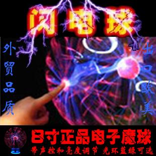8 بالصوت مصباح الكرة البلازما البرق الكرة كهرباء سحرية توهج الكرة الجدة derlook حزام شرارة ضبط(China (Mainland))