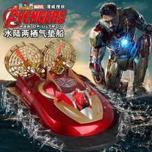 2 toy boat water amphibious hovercraft remote control boat super large electric boat model(China (Mainland))