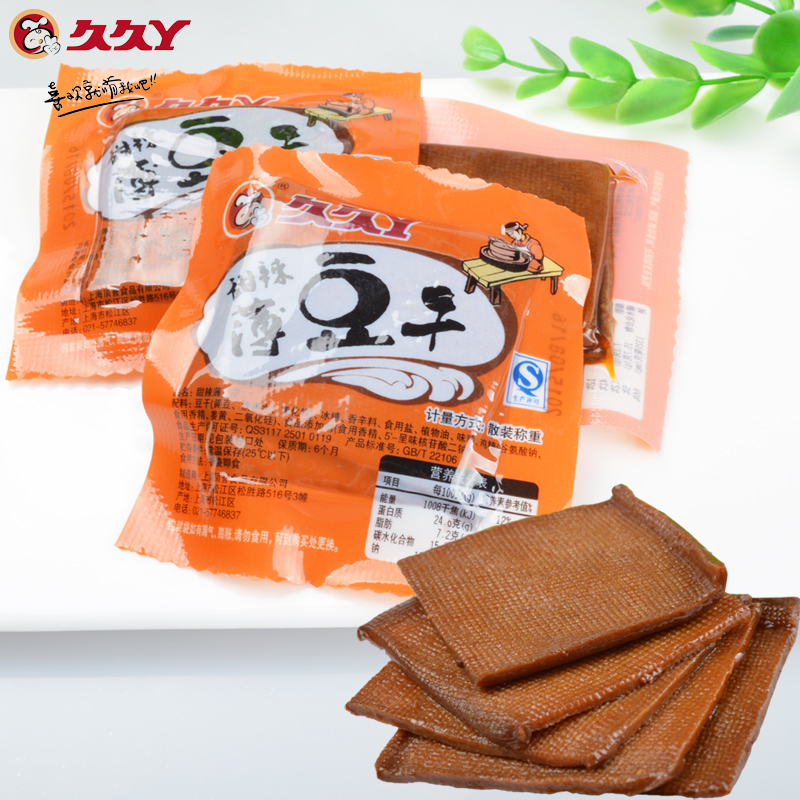 Jiujiuya sweet spicy tofu dry bean thin etc.independently weighing 500 grams of Zero Food Office(China (Mainland))