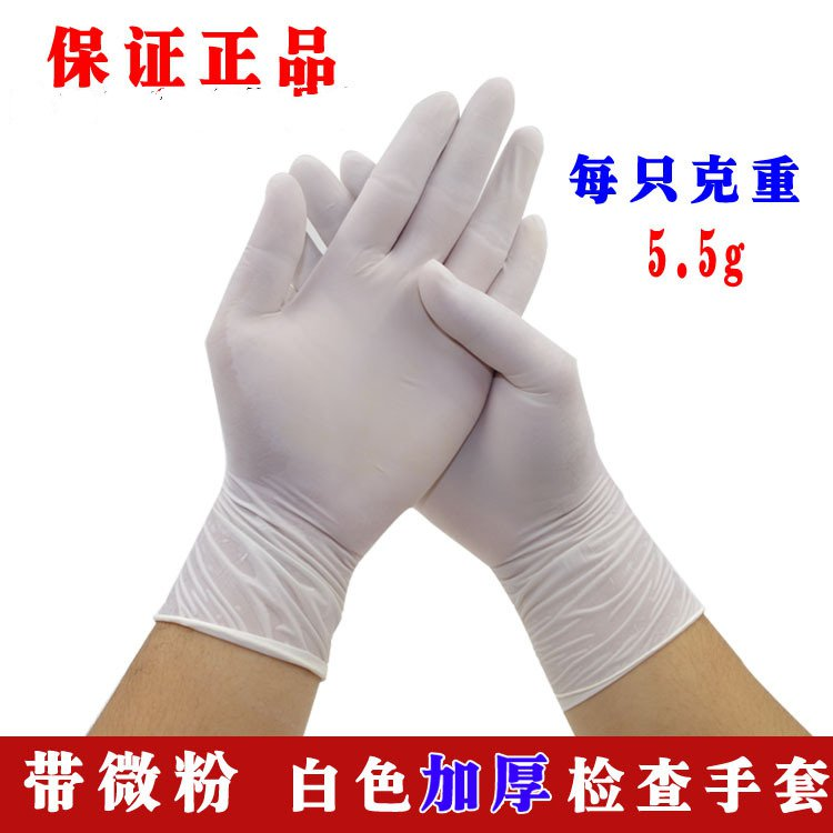 Powder white disposable latex medical examination gloves at home protection test(China (Mainland))