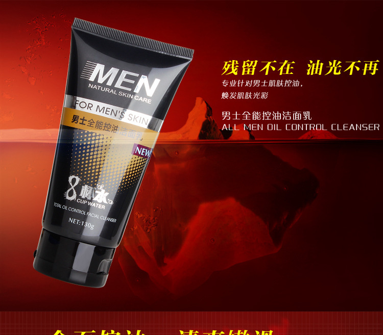 YCHT 130g Men mineral mud facial cleanser,Men's scrub deep pore facial cleanser oil control&blackhead remove personal face care(China (Mainland))