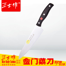 Kinmen stainless steel kitchen knives frozen knifes cut fruit /chicken /slice vegetable knife professional multi-purpose tools c(China (Mainland))