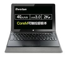 "10.1"" Livefan S10 Intel core M 5Y10C 4GB DDR3L 64/256GB NGFF SSD 2560*1600 IPS WiFi 2.0MP+5.0MP USB3.0 28.12Wh Win 8.1  (China (Mainland))"