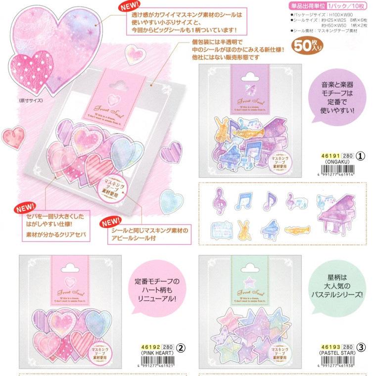 50pcs Music Heart Star Animals Flower Watercolor Diary Deco Scrapbooking Stickers Decorative Sticker DIY Diary Photo Album Decal(China (Mainland))