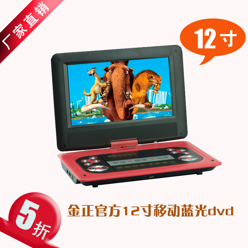 free shipping Kim mobile evd tv 12 blu ray dvd evd portable mini dvd player hd(China (Mainland))