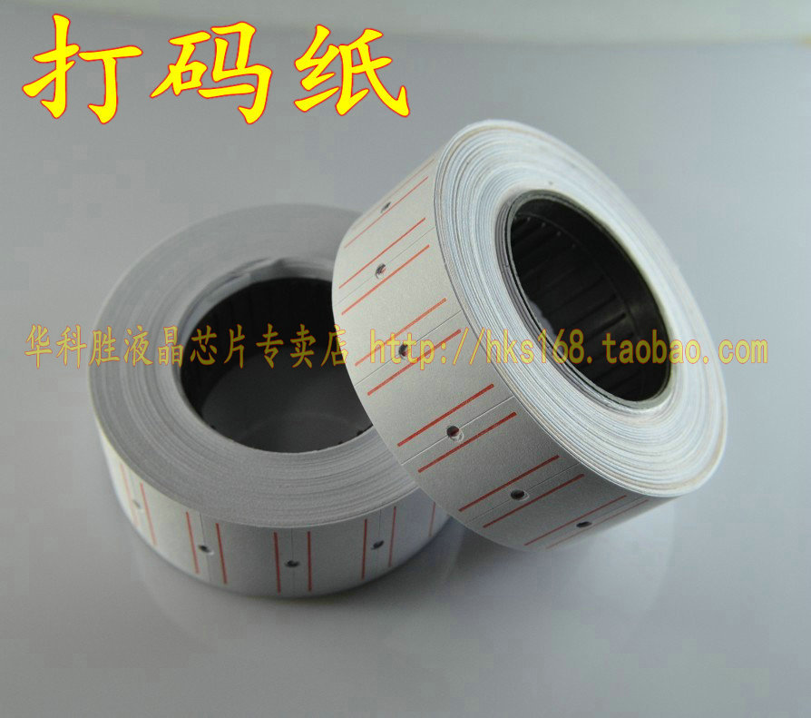 Free shipping 10PCS Play yards paper denominated paper part number label paper price single row of paper(China (Mainland))