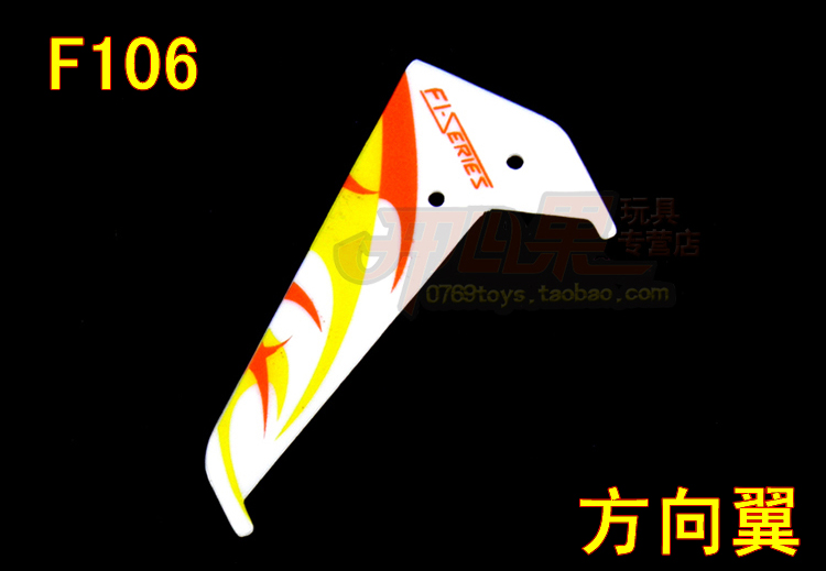 Difeida F106 remote control aeromodelling helicopter aircraft parts original parts direction of vertical tail wing(China (Mainland))
