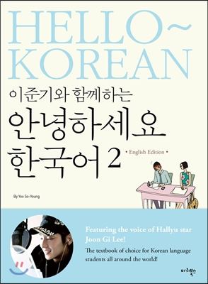 HELLO KOREAN VOL. 2 LEARN WITH LEE JUN KI ENGLISH VERSION  [2CD][272p,188*254*20mm] For foreigners Learning Korean<br><br>Aliexpress
