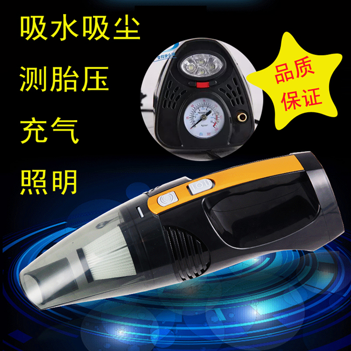 With dry wet amphibious car air pump four in one multifunctional vehicle vacuum cleaner portable water vehicle(China (Mainland))