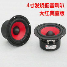 """Audio Labs Top end 4"""" deep bass conical diaphragm Speaker subwoofer unit driver Paper Cone for DIY home theater car audio"""