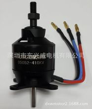 D5052 large 3D fixed wing aircraft model brushless DC motor through the machine glider helicopter brushless motor