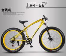 "7 Speed, 26""*4.0, Big Tyre, Fat Bike, Snow Bike, Snow Bike for Men and Women(China (Mainland))"