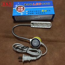 10 pcs LSF-820D-U  Led sewing machine lamp, industrial sewing light, table light, working lamp AC110V220V380V(China (Mainland))