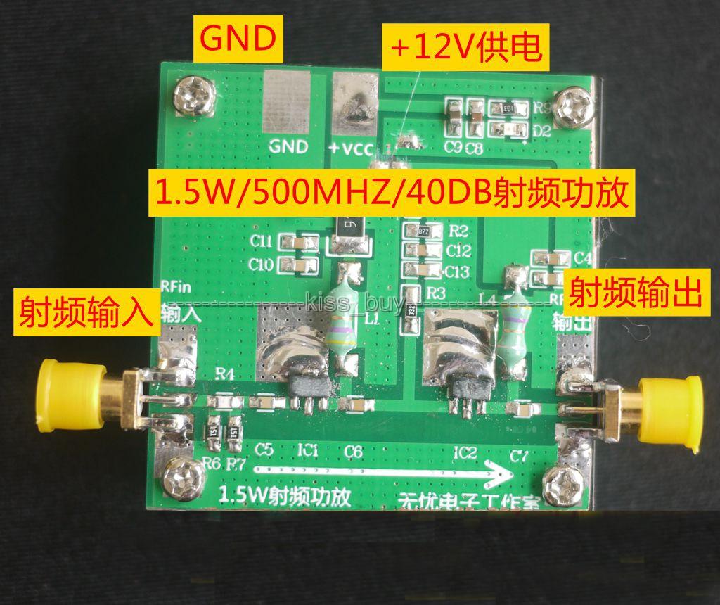 10MHz-500MHZ 1.5W HF FM VHF UHF RF Power Amplifier LAN DC 12V for ham radio + Heatsink(China (Mainland))