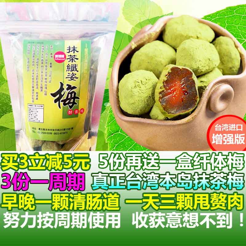 Taiwan imported green tea slimming plum fruit just pure enzyme cleansing body 1000 Mei Kaka Shou bowel constipation(China (Mainland))