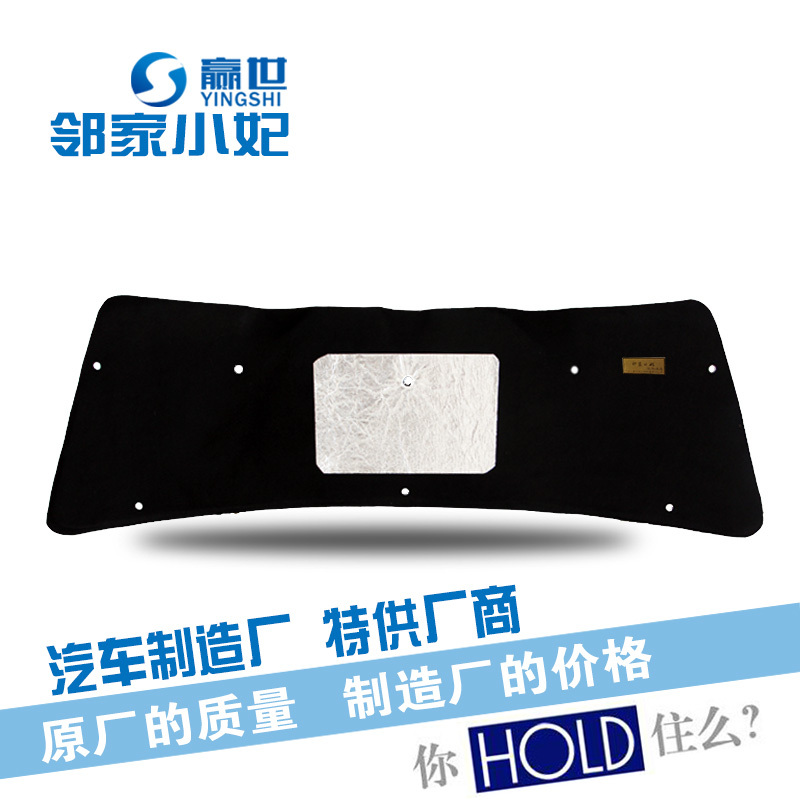 For baic E130 / E150 diesel engine cover of engine noise insulation cotton flame retardant Special free shipping(China (Mainland))