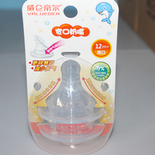 one piece of  wide-mouth nipple cross hole at least two to sell without package(China (Mainland))