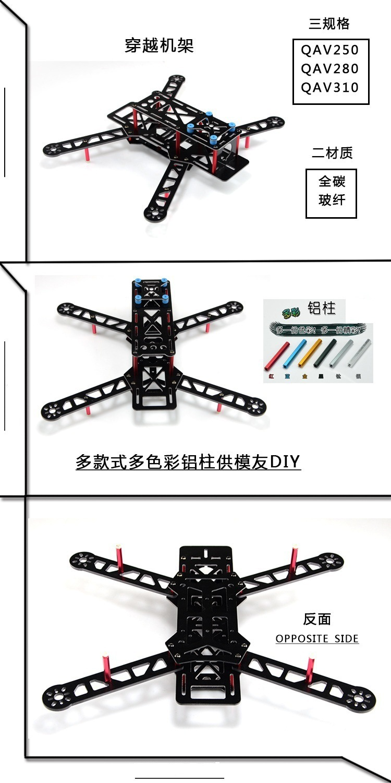 DIY drone FPV H330 QAV330 3K Full Carbon Fiber Mini 330 FPV Quadcopter Multicopter Frame330 UAV CC3D Controller Compatible