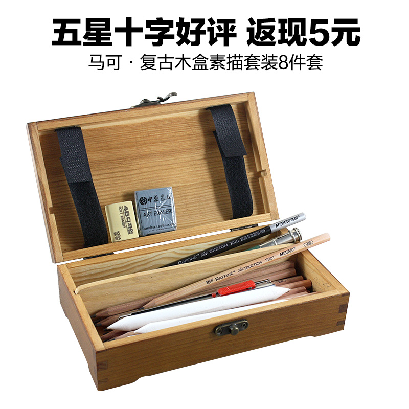 MARCO series antique wooden box set marco pencil sketch set <br><br>Aliexpress