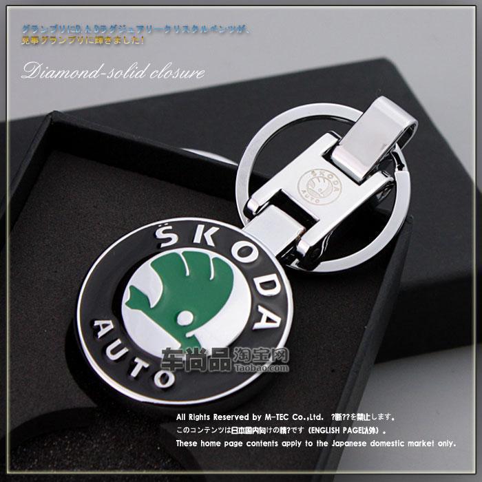 Брелок для ключей refires Skoda octavia, Fabia a7