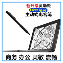 Active Stylus Tip 1.2mm Thin Metal Stylus Pen Body For CUBE i7 handwriting board painting pen