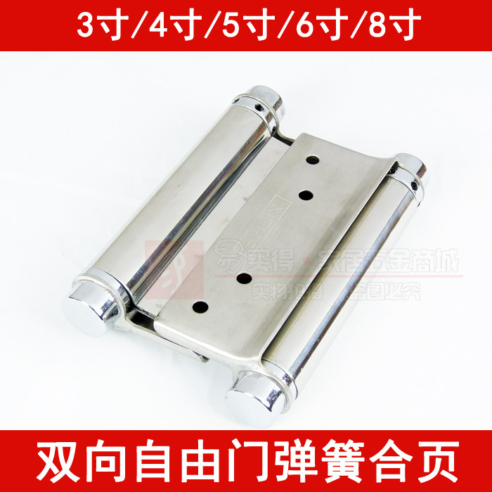 Bidirectional Freegate double open stainless steel spring hinge door hinge spring hinge door hinge 3-8 inch waist(China (Mainland))