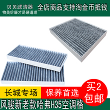 forThe Great Wall Wingle 3 5 new old Harvard H5 air filter conditioning H3 - fuchengzhu's store