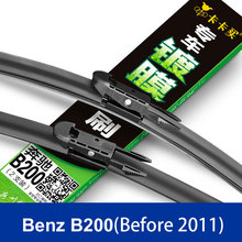 New styling car Replacement Parts wiper blades/Car front Windscreen Windshield Wiper Blade for Benz B200(Before 2011) class