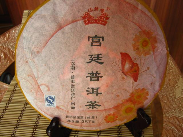 Pu er tea PU er 357g tea, cooked tea butterfly cake cooked cake