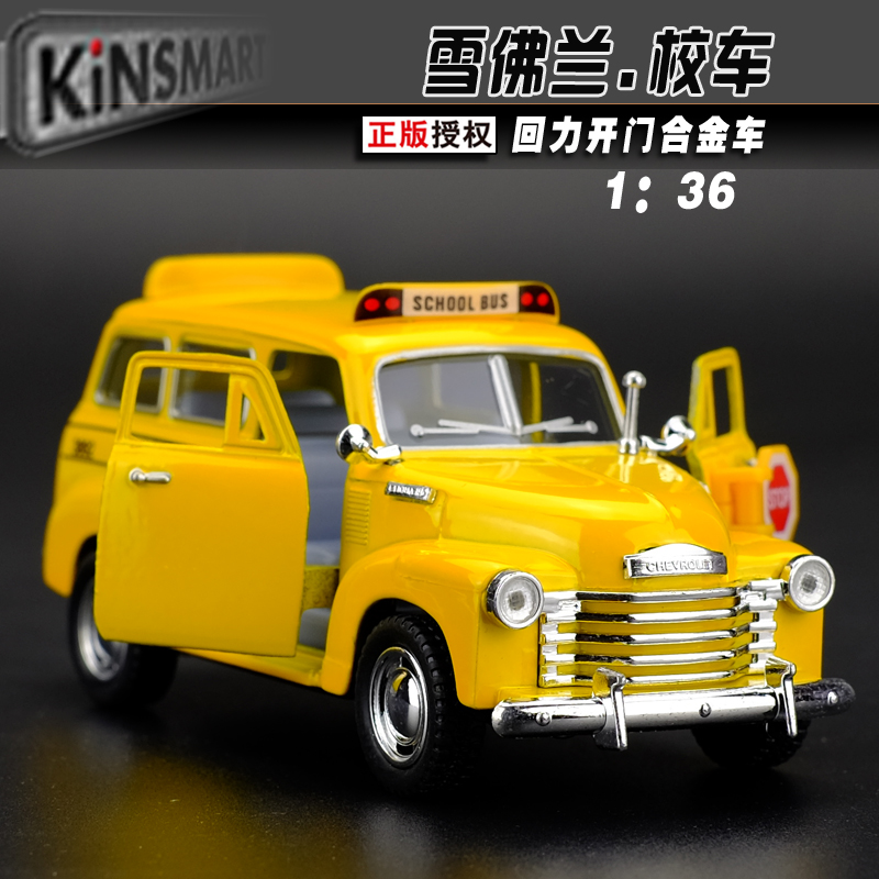Free shipping 1pc 1:36 12.5cm mini delicate Chevrolet school bus pull back model alloy bubble car home decoration baby gift toy(China (Mainland))