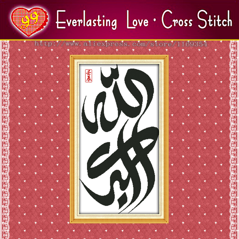 Allah Akbar diy home decor paintings DMC NKF 11CT pattern printed on fabric Chinese Cross Stitch kits needlework embroidery Sets(China (Mainland))