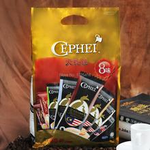 Malaysia imports CEPHEI white black coffee espresso cappuccino instant free shipping