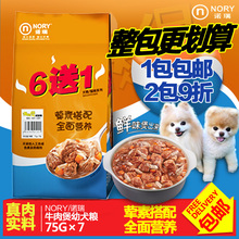 The dog will put wet food Nuorui beef flavor 6 to send 1 puppies (90g*7) pet canned meat wonderful fresh package(China (Mainland))