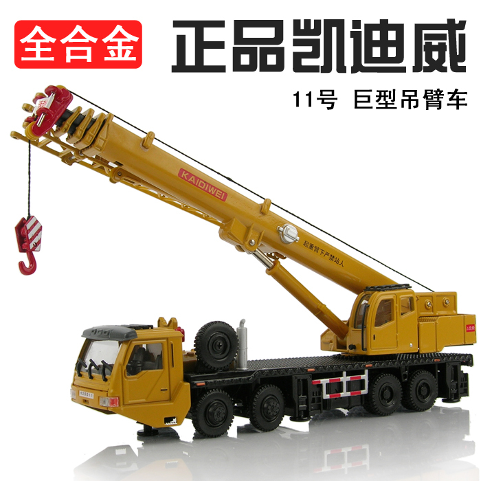 Full alloy crane giant crane model engineering cars full length 90cm(China (Mainland))